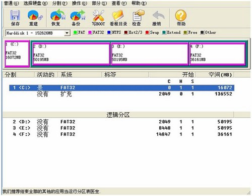 ptdd partition table doctor_【磁盘工具ptdd partition table doctor,ptdd分区表医生】(1.5M)