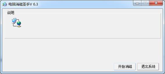电脑消磁圣手_【系统增强电脑消磁圣手,电脑消磁】(433KB)
