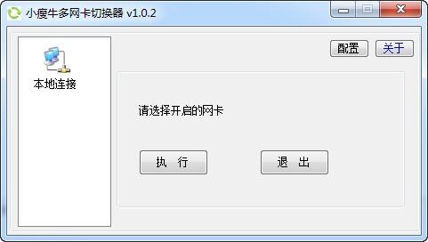 小瘦牛多网卡切换器_【网络共享 小瘦牛多网卡切换器】(300KB)