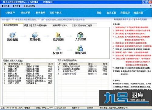 精易工程项目管理软件_【工程建筑精易工程项目管理软件,工程管理】(86.3M)