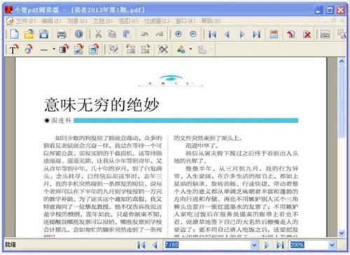 小智pdf阅读器_【图片浏览pdf阅读器,pdf浏览器】(3.4M)