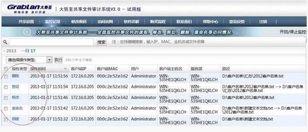 大势至Windows文件服务器管理软件_【文件管理大势至Windows文件服务器管理软件】(31.1M)