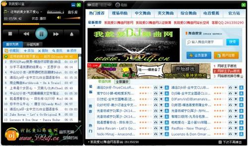 我就爱DJ盒_【音乐播放器我就爱DJ盒,DJ音乐盒】(3.0M)