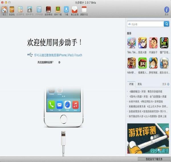 同步助手mac版_【其它同步助手,手机助手】(13.7M)
