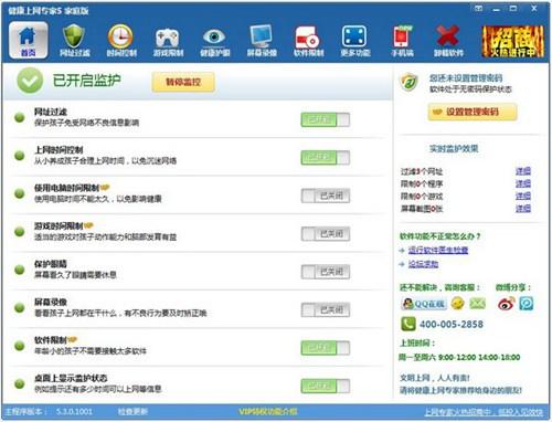 健康上网专家5家庭版_【网络检测健康上网专家5家庭版,绿色上网】(7.3M)