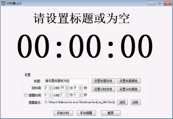 海鸥计时器_【桌面工具海鸥计时器】(1.8M)