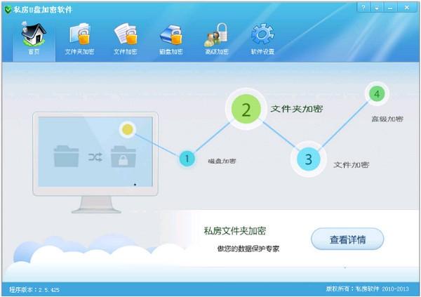 私房U盘加密软件_【磁盘工具私房U盘加密软件,U盘加密】(2.7M)