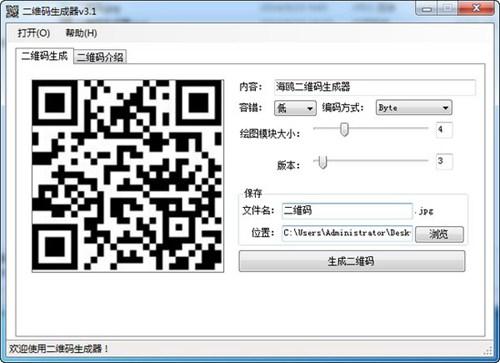 海鸥二维码生成器_【图像处理海鸥二维码生成器】(6.4M)