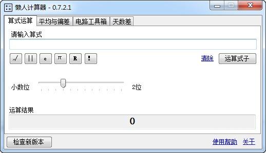 懒人计算器_【计算器软件懒人计算器】(83KB)