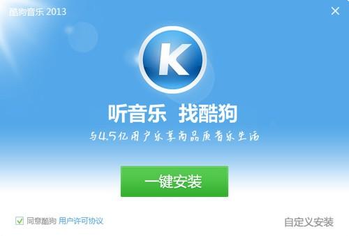 酷狗2013_【音乐播放器酷狗2013】(12.9M)