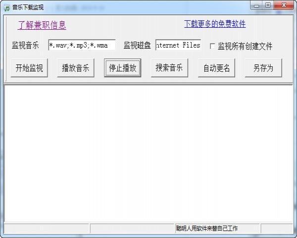 音乐监视器_【音频其它音乐监视器】(351KB)