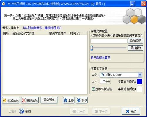mtv电子相册制作软件免费_【音频其它mtv电子相册制作软件免费】(6.9M)
