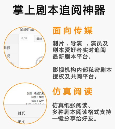 剧本汇_【文件管理剧本汇,写作软件】(18.3M)