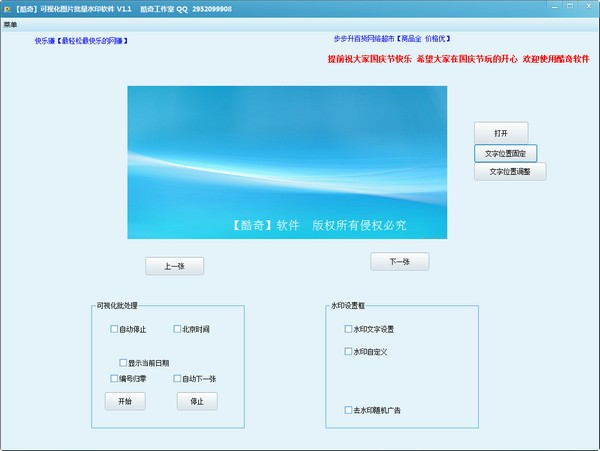 酷奇可视化图片批量水印软件_【图像处理酷奇可视化图片批量水印软件】(1.2M)
