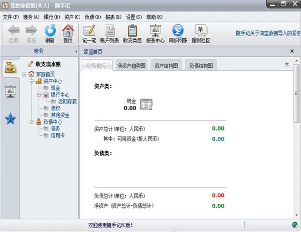 随手记电脑版官方_【财务软件随手记,笔记软件】(18.0M)