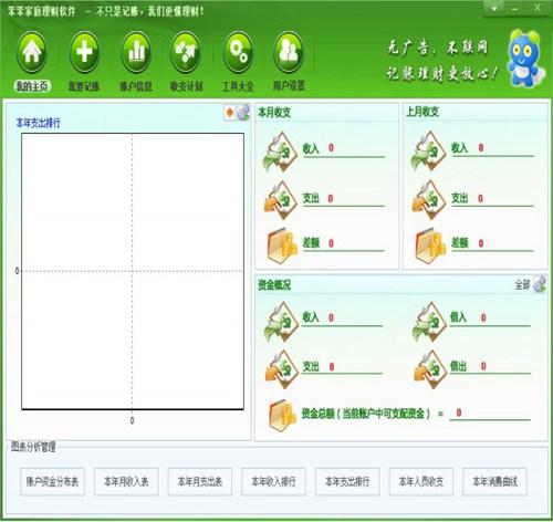 笨笨家庭理财_【杂类工具随手记专业版,记账软件】(2.6M)