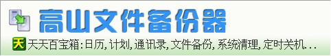 高山文件备份器_【文件管理高山文件备份器,文件备份软件】(1.2M)