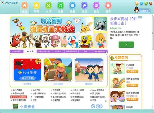 儿童学习软件_【阅读学习儿童学习软件,儿童学习】(4.9M)