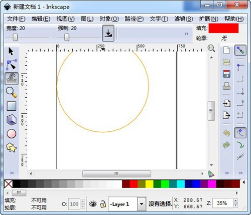 Inkscape_【图像处理Inkscape,矢量绘图软件】(32.9M)