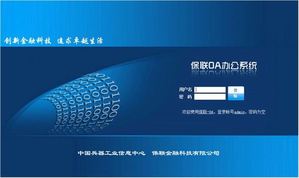 保联OA办公系统_【办公软件保联OA办公系统】(31.9M)