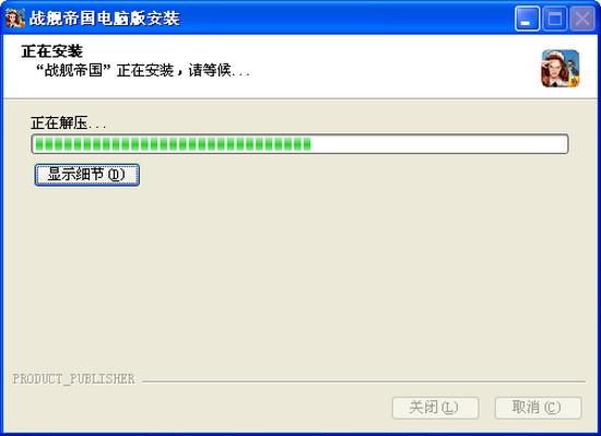战舰帝国电脑版_【策略塔防战舰帝国电脑版】(108M)