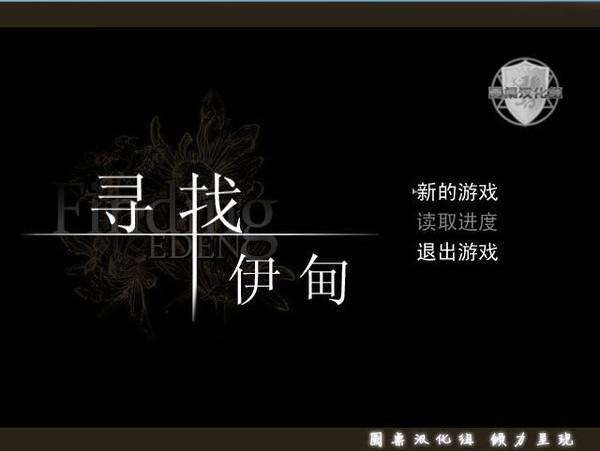 寻找伊甸_【角色扮演角色扮演单机版】(26M)