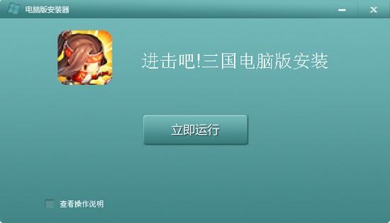 进击吧三国电脑版_【独立游戏进击吧三国电脑版,独立游戏】(86.6M)