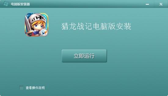 猎龙战记电脑版_【独立游戏猎龙战记电脑版,独立游戏】(83.0M)