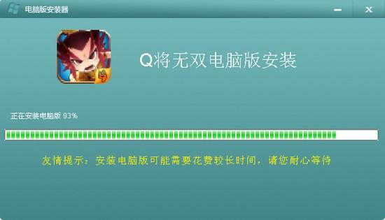 q将无双电脑版_【独立游戏q将无双电脑版,独立游戏】(106.5M)