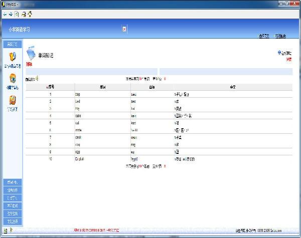 小学英语学习软件_【阅读学习小学英语学习软件,英语学习软件】(32.0M)