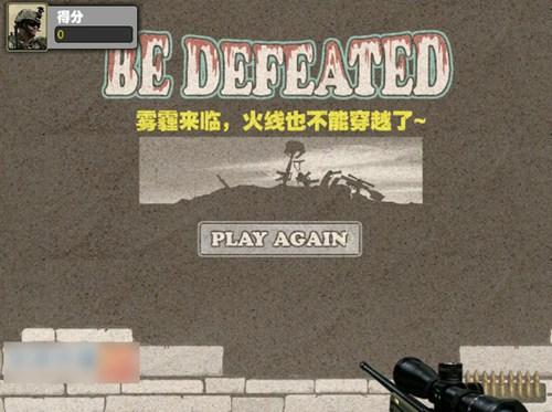 雾霾之城狙神_【FPS射击射击游戏单机版】(5M)