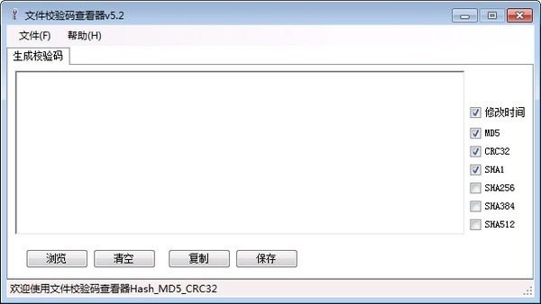 文件校验码查看器_【文件管理文件校验码查看器】(467KB)