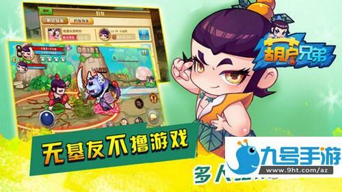 葫芦兄弟电脑版_【独立游戏葫芦兄弟】(49M)