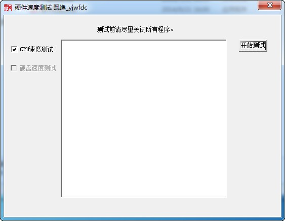 飘逸硬件速度测试软件_【系统增强飘逸硬件速度测试软件】(258KB)