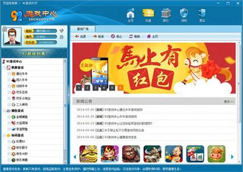 92游戏中心_【独立游戏92游戏中心】(23.2M)