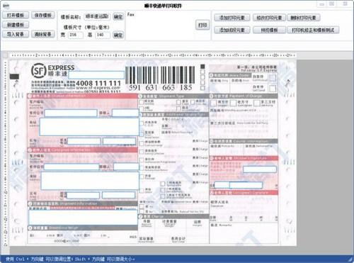 顺丰快递单打印软件_【打印软件顺丰快递单打印软件,快递打印软件】(5.7M)