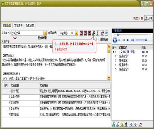 文字转语音播音系统_【影音相关 文字转语音播音系统】(9.5M)