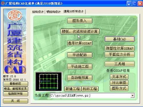 建筑图纸设计软件_【工程建筑建筑图纸设计软件,cad设计】(68.6M)