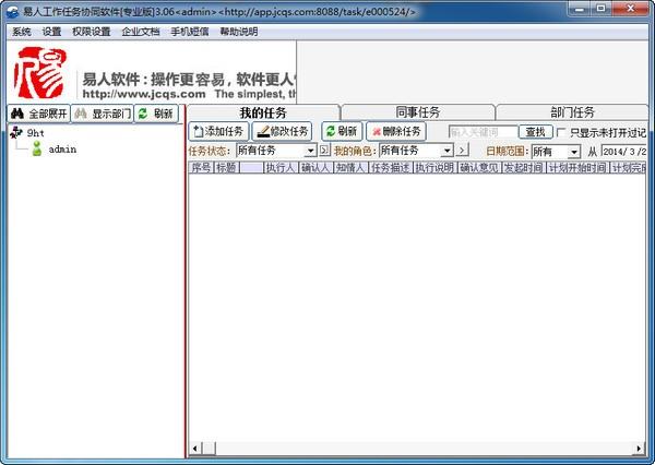 易人工作任务管理软件_【办公软件易人工作任务管理软件】(3.6M)