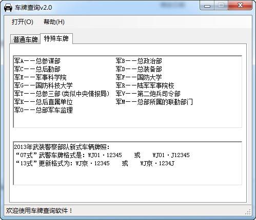 车牌查询_【杂类工具车牌查询】(355KB)