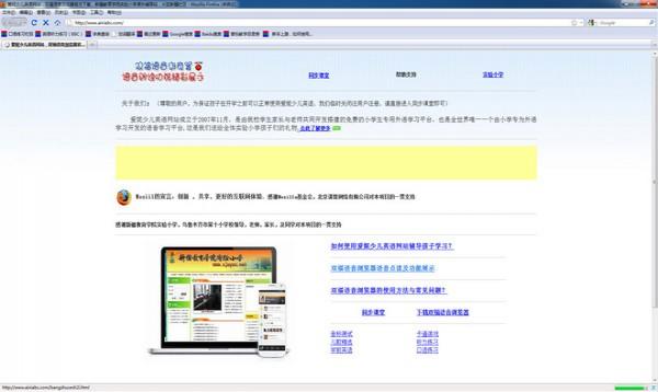 双福语音浏览器_【浏览器 双福语音浏览器,浏览器】(22.5M)