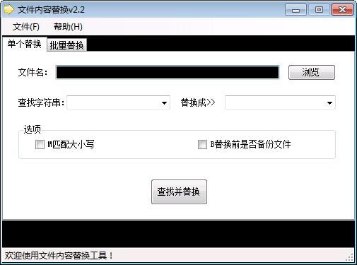 海鸥文件内容替换_【文件管理海鸥文件内容替换】(396KB)