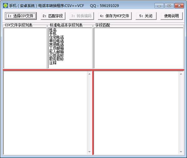 手机电话本转换程序_【杂类工具手机电话本转换程序】(199KB)