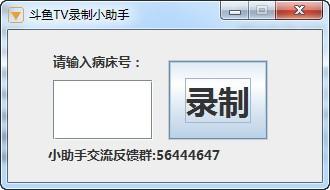 斗鱼tv录制小助手_【屏幕录像斗鱼tv录制小助手,屏幕录像】(52.3M)
