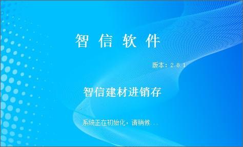 智信建材进销存管理软件_【财务软件智信建材进销存管理软件,进销存软件】(11.3M)