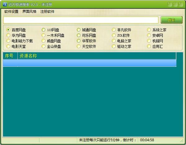 远方极速搜索_【网络辅助 远方极速搜索,网盘搜索】(12KB)