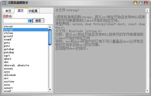 c语言函数助手_【编译工具c语言函数助手】(1.3M)