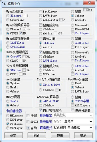 终极解码器官方_【视频解码终极解码器,视频解码】(95.7M)
