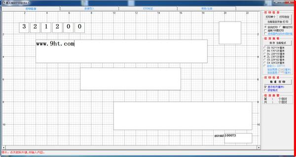 易人信封打印软件_【打印软件易人信封打印软件,信封打印软件】(1.2M)