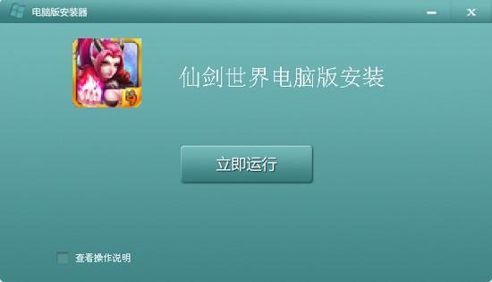 仙剑世界电脑版_【独立游戏仙剑世界电脑版,独立游戏】(88.5M)